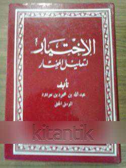 el ihtiyar 2 cilt birarada arapca