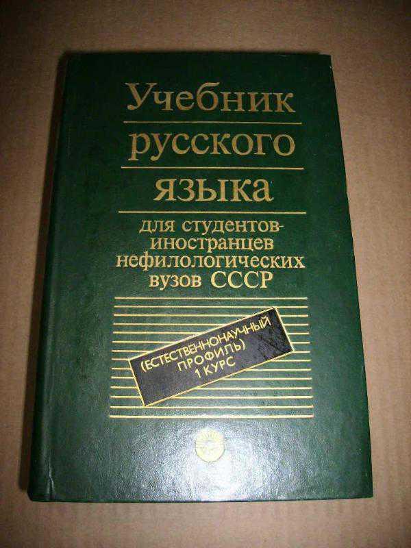 учебник уйгурского языка боровиков