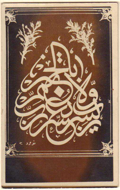 rabbi yessir vela tuassir rabbi temmim bil hayr arapça yazılışı